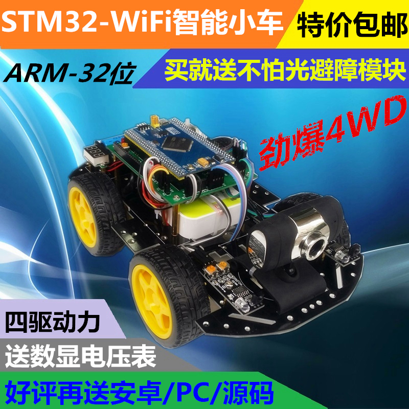 Stm32 stm32 arm video wifi wifi smart car remote control car smart car tracking avoidance