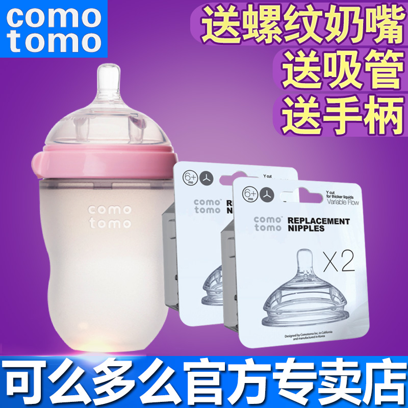 [Stores] imported comotomo how can it all silicone bottle wide mouth bottle bottle combo