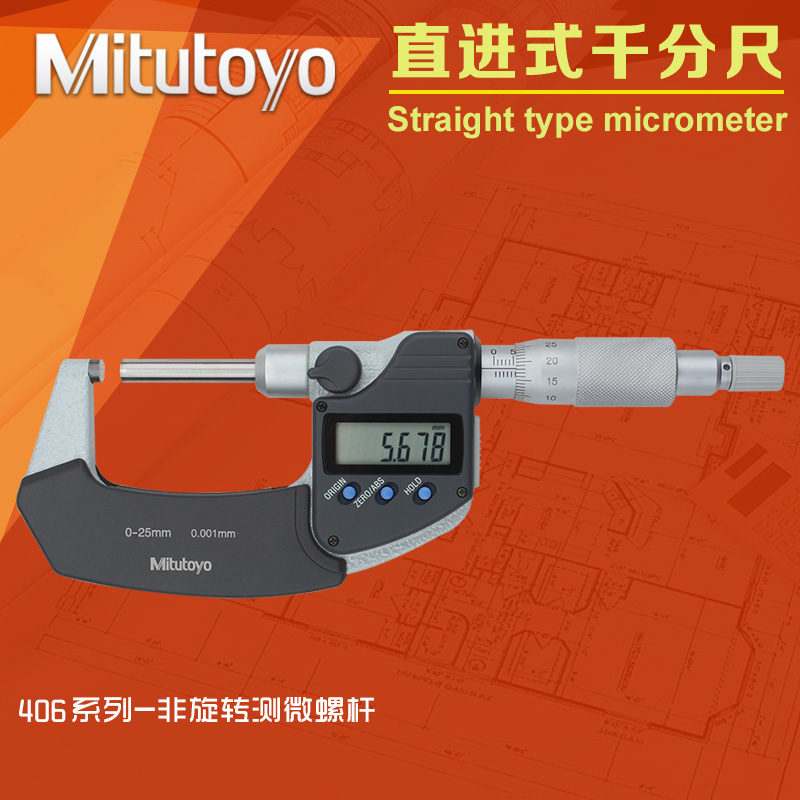 Straight outer diameter mitutoyo mitutoyo digital micrometer 406-250 non rotating spindle type 0-25