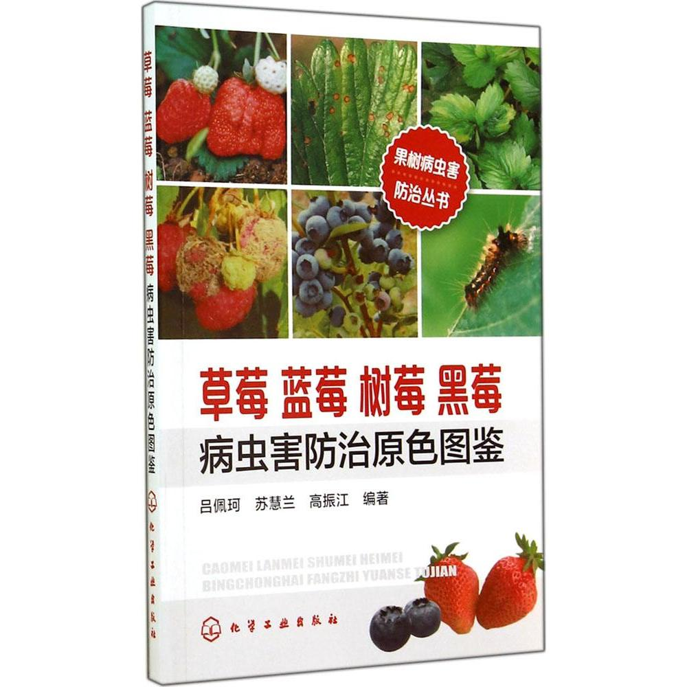 Strawberry blueberry raspberry fruit pest control colors illustrations nuisanceless blackberrys production and the emerging disease control of cultivation Management of technical and scientific way to books planting genuine selling books