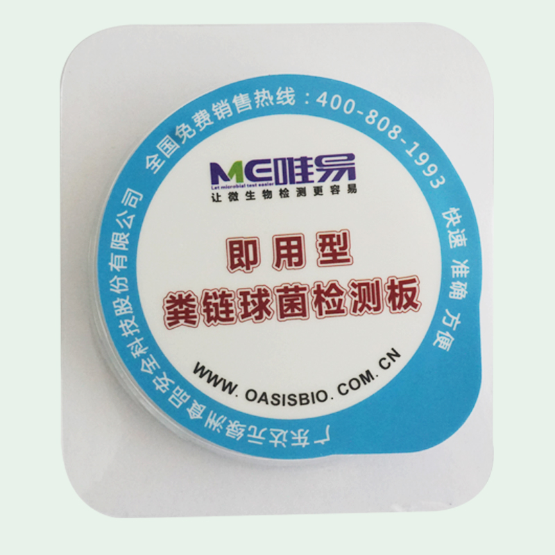 Streptococcus faecalis tianhe oasis microbiological testing of water quality detection board