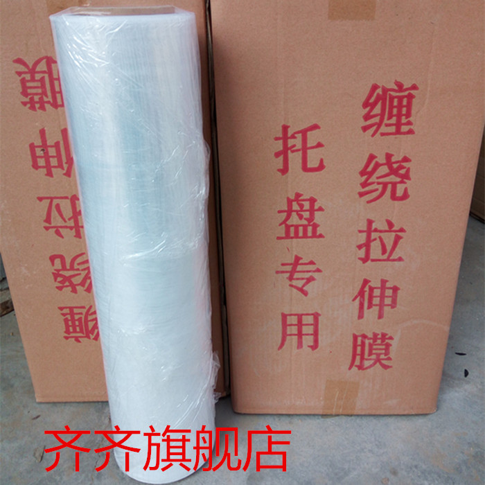 Stretch film pe stretch film packaging film packaging film width 50 cm waterproof plastic film protective film reel packaging