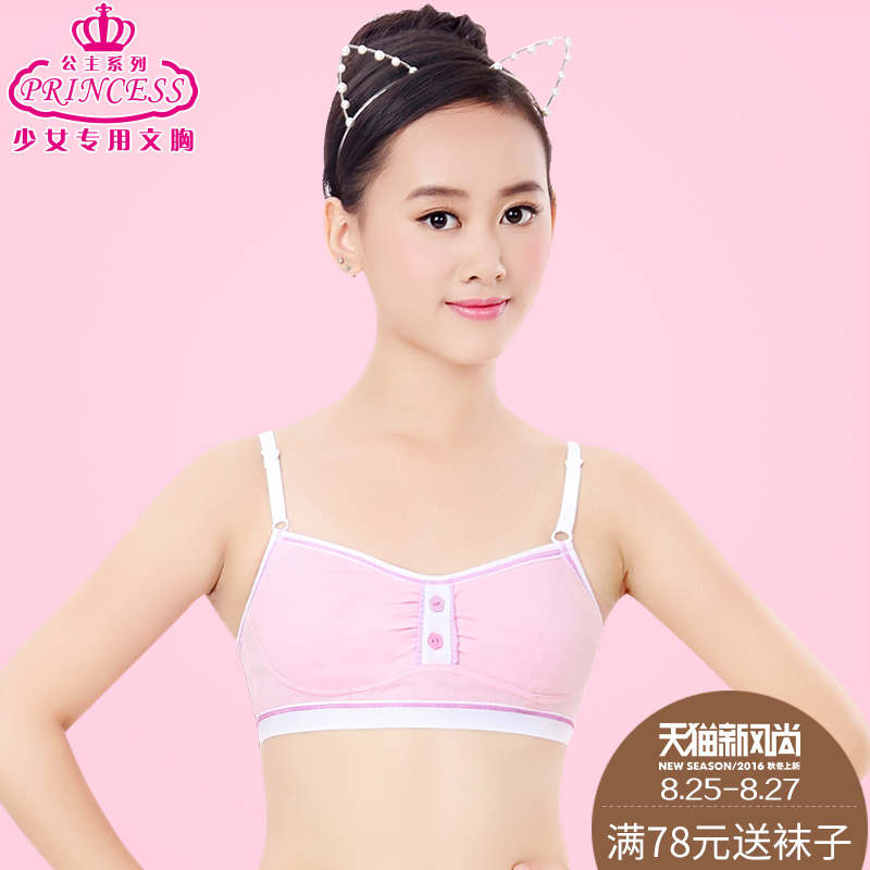 Student girls underwear cotton adjustable elastic strap sling section no inserts no rims cotton bra students
