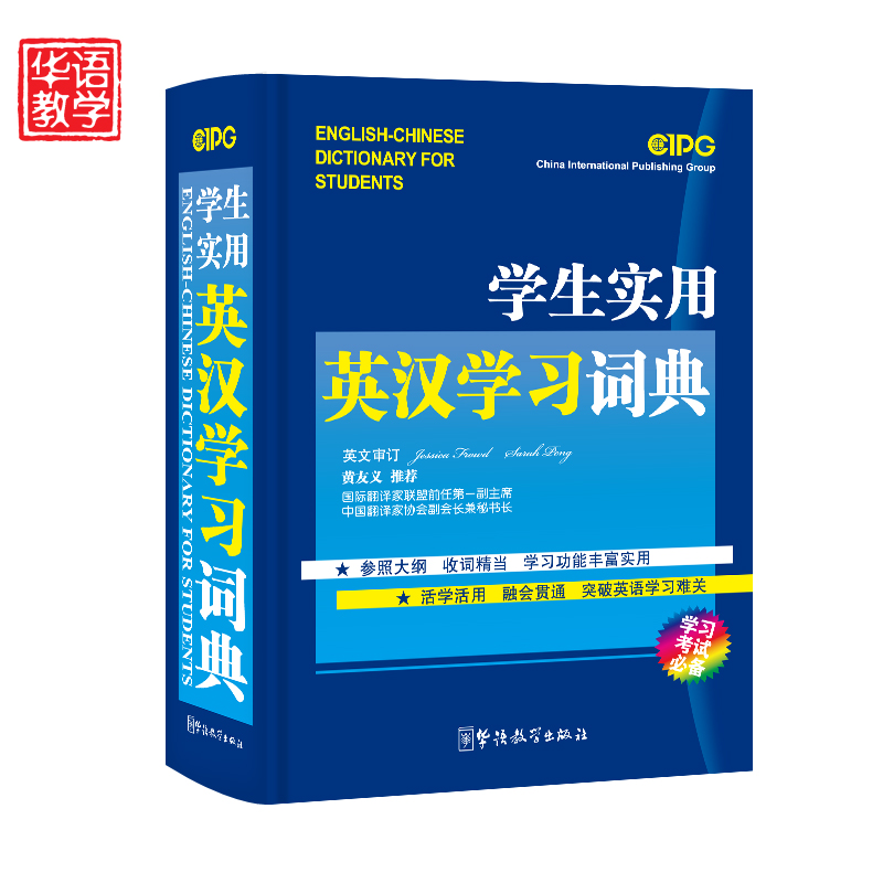 Students practical english learning dictionary 32 open hardcover color english dictionary english translation translation english translation english Text translation hardcover junior and senior high school students english dictionary genuine book an indispensable tool for students