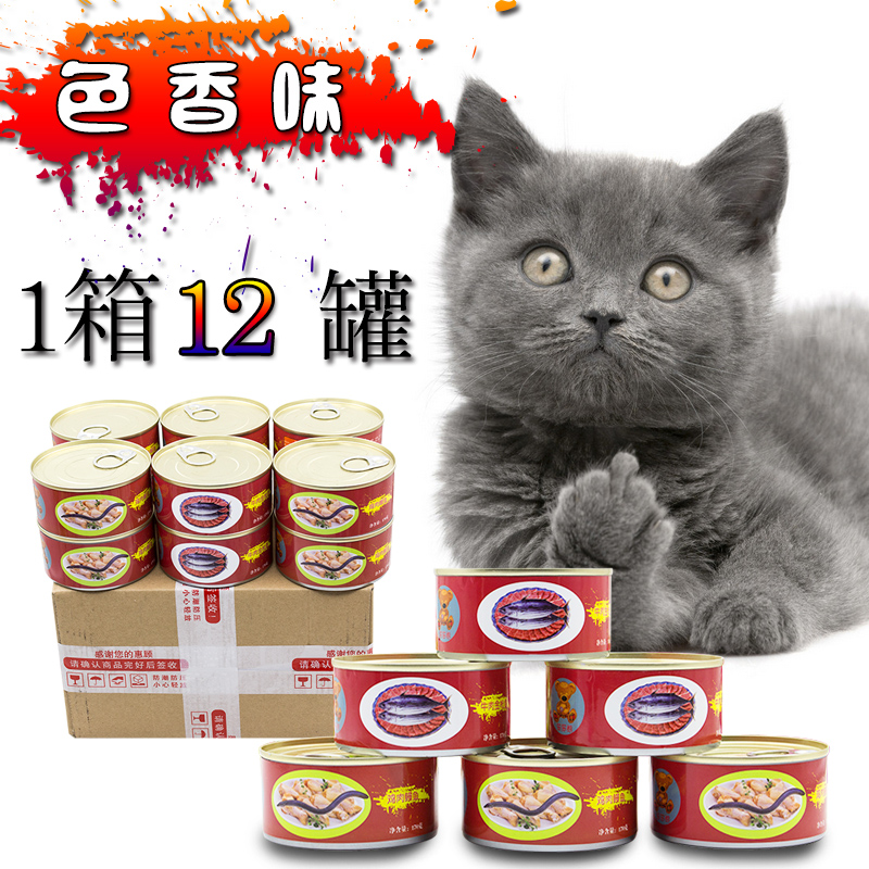 Stupid bear pet wet canned cat food beef tuna canned cat food chicken eel 170g * 12 cans of canned fish