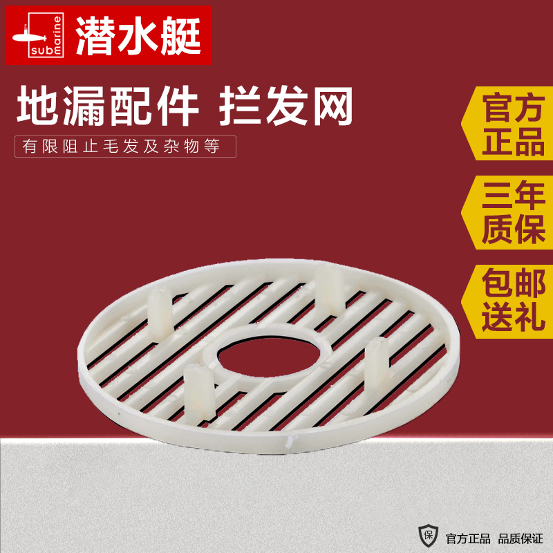 Submarine floor drain odor blockades bathroom floor drain strainer to drain grate bar wholesale debris