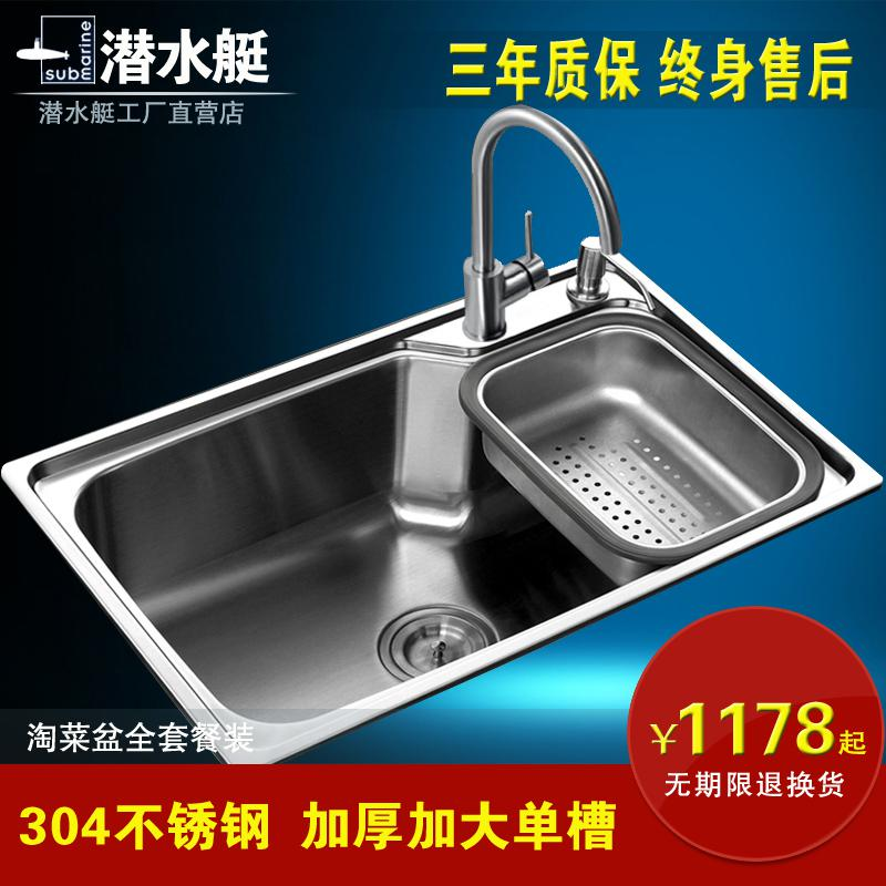 Submarine full of 304 to increase the thick stainless steel kitchen sink single vegetables basin sink full range of amoy kitchen meal loaded