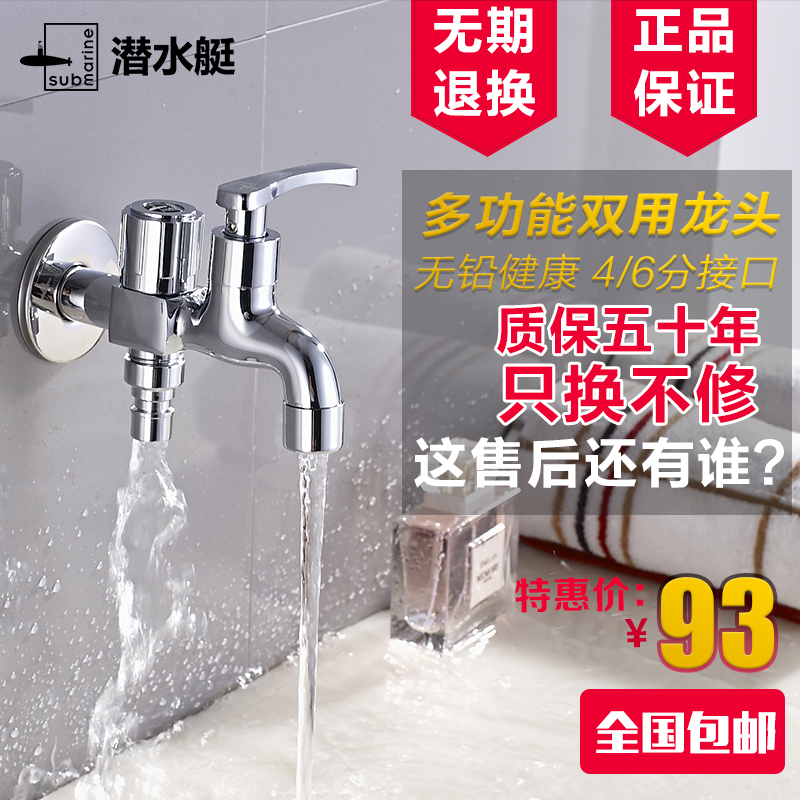 Submarine multifunction faucet washer tee washing machine water headed into a two double dual water