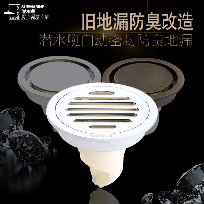 Submarine ty50-10 circular floor drain odor pest toilet washing machine tee all copper floor drain 10/12 cm