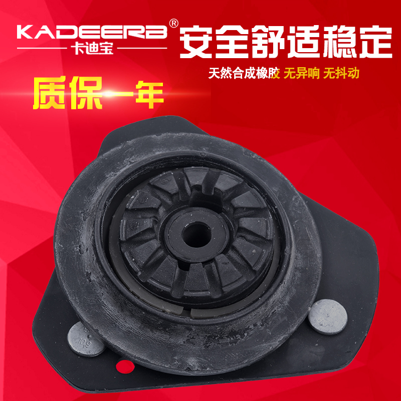Suitable for audi kaoeera 100/200/a4/a6/a4l/a6l/q5 front and rear shock absorber rubber roof tower Top
