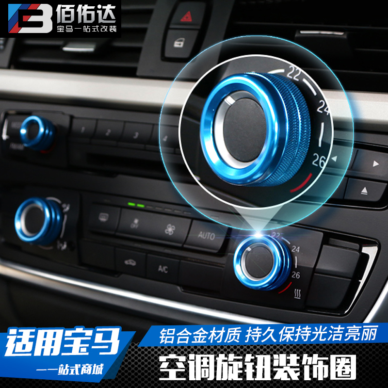 Suitable for bmw 1 series/2/3 series/5 series/gt/x1/x5/x6 stereo Knob ring modified interior decoration
