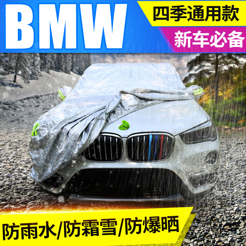 Suitable for bmw 3 series 320li 5 series 525li sewing rain and sun car cover 7 series x1 x3 x5 x6