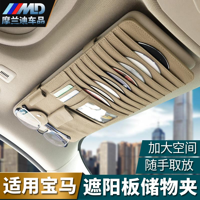 Suitable for bmw interior supplies automotive universal hanging clip clip multifunction car cd package cd folder cd package