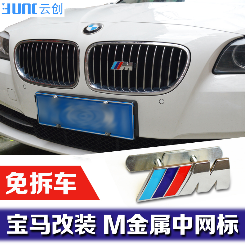 Suitable for bmw new 3 series 5 series x1x3x5x6 modified car standard modified m m standard in network standard front standard car trailer