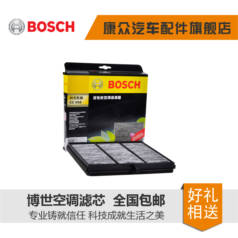 Suitable for bosch air conditioning filter af4058 buick excelle 1.6/1.8 air conditioning grid