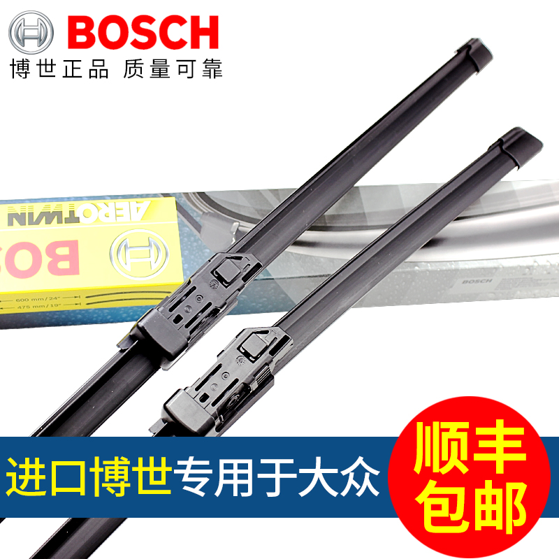 Suitable for bosch wiper volkswagen lavida new jetta cc 7 golf 6 tiguan touran passat polo wiper wiper