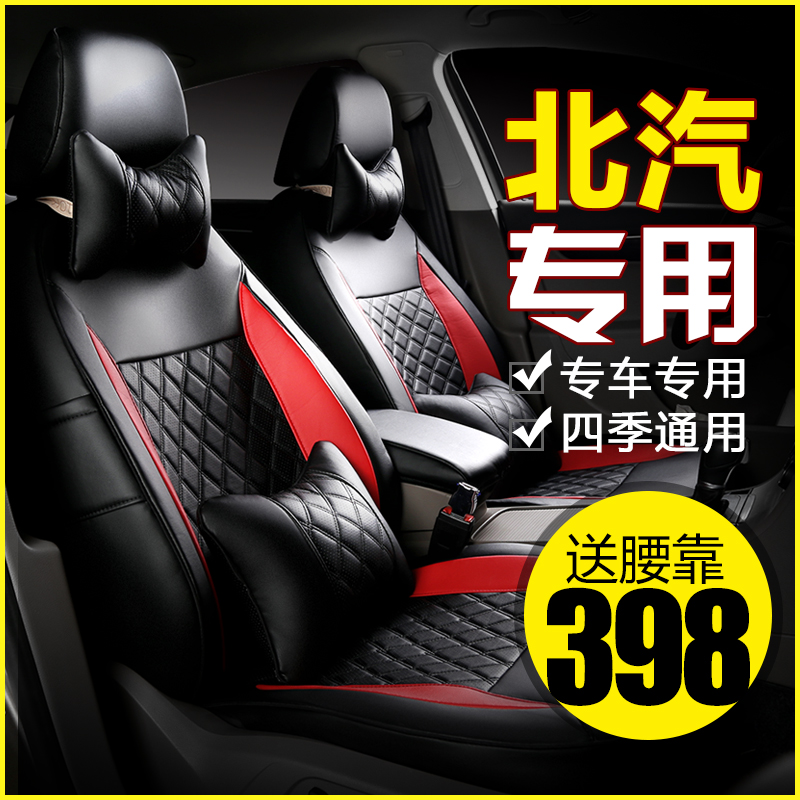 Suitable for car seasons leather seat covers the whole package dedicated saab d20 70X65E150 60 magic speed s2 s3 seat cushion
