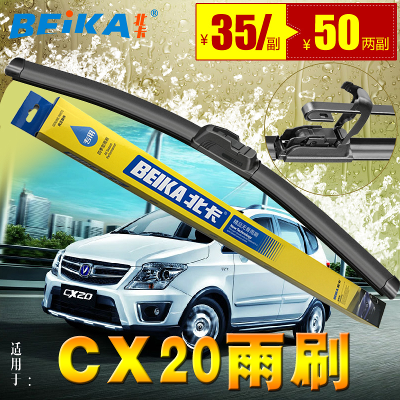 Suitable for changan cx20 cx30 cs35 wipers front and rear wiper blade boneless wipers wiper blade wiper strip
