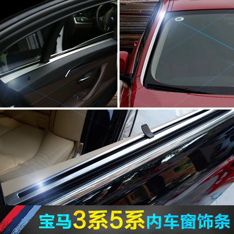 Suitable for decoration protection within the new bmw 5 series 525li 3 series 320328 520 metal modified car window trim