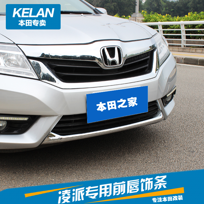 Suitable for honda ling faction under the front bumper trim front bumper trim trim ling faction dedicated refit