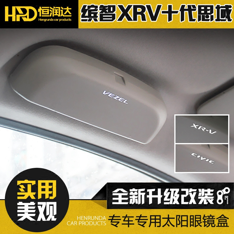 Suitable for honda xrv chi bin modified interior new tenth generation civic modification dedicated sunglasses glasses box box