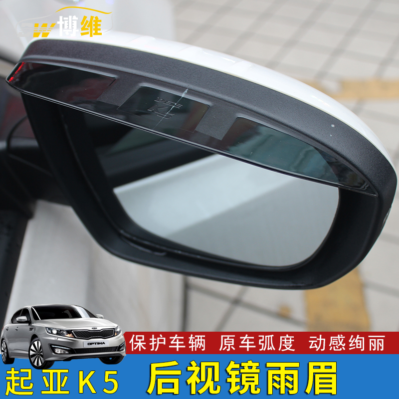 Suitable for kia k5 k5 new special side mirror rearview mirror rearview mirror rain eyebrow rain shield hard plastic rain storm