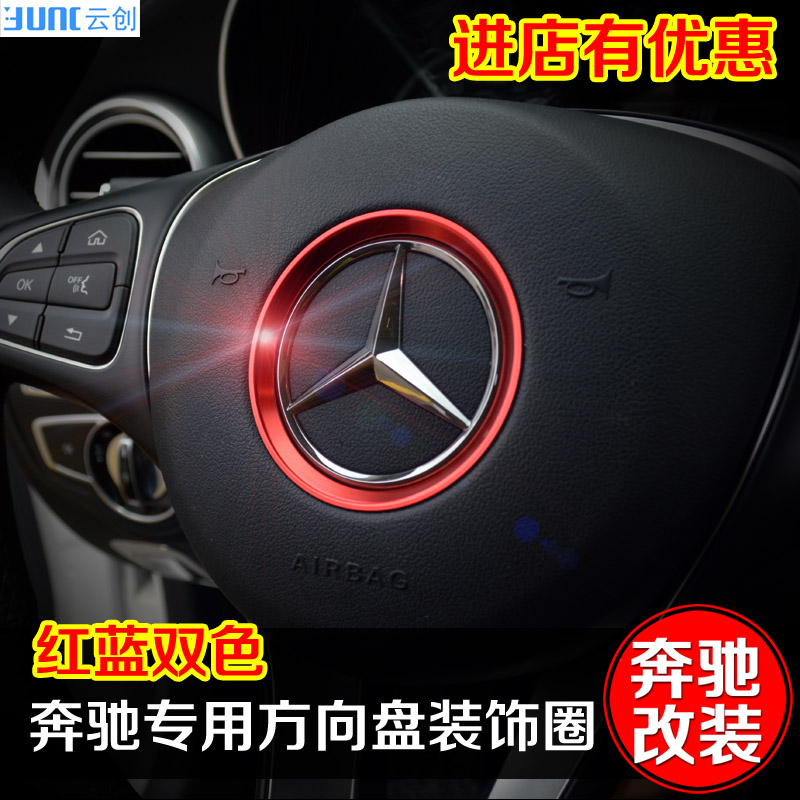 Suitable for mercedes benz a class b e class gla cla cls glk interior car stickers modified steering wheel decorative circle