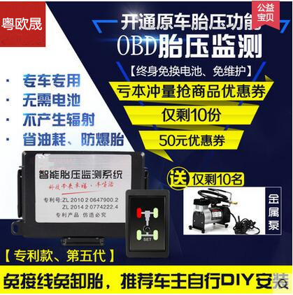 Suitable for nissan chun novel new sylphy teana tiida bluebird qashqai modification ansob d tire pressure monitoring to detect