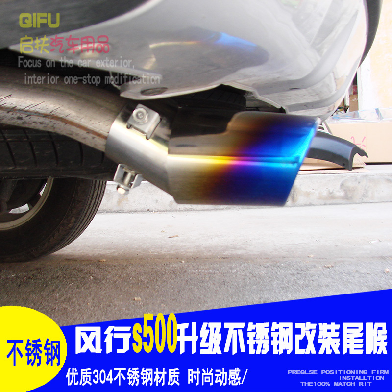 Suitable for popular dongfeng popular S500SX6 s500 tail pipes stainless steel muffler decorative modification