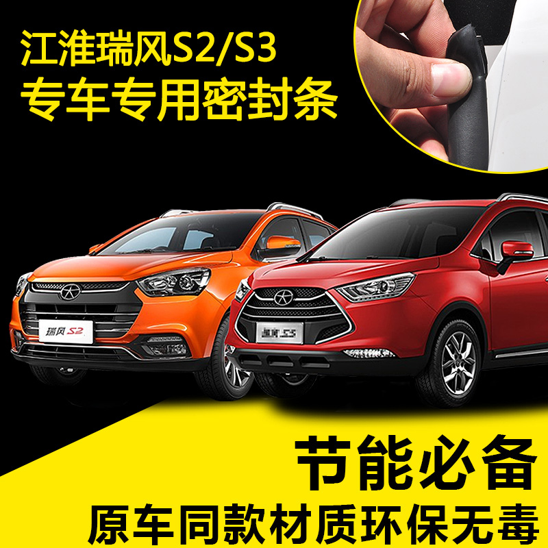 Suitable for s2 s3 s5 jac refine modified special engine hood automotive sealing strip door tailgate