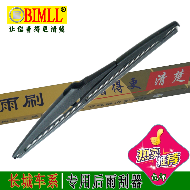 Suitable for wall m4/m2/tengyi v80 hover h6/h5/h3/h8 jiayu cool bear Behind the rear wiper assembly