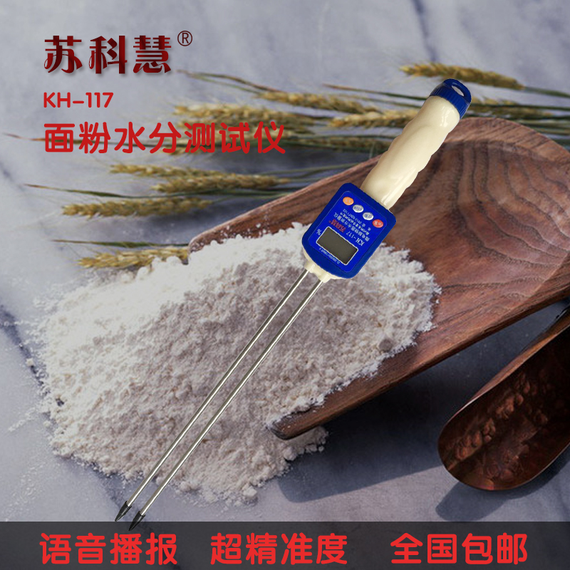 Suke hui KH-117 flour starch and mealiness determinator flour moisture moisture meter moisture detector