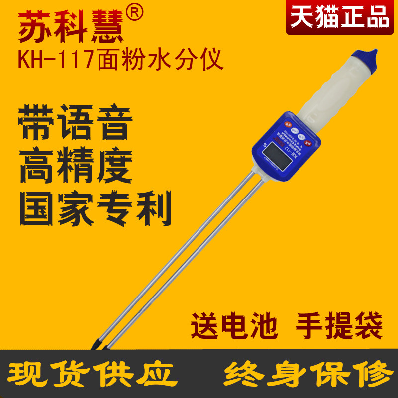 Suke hui KH-117 rice flour starch corn flour moisture meter measuring water meter mealiness moisture dry humidity