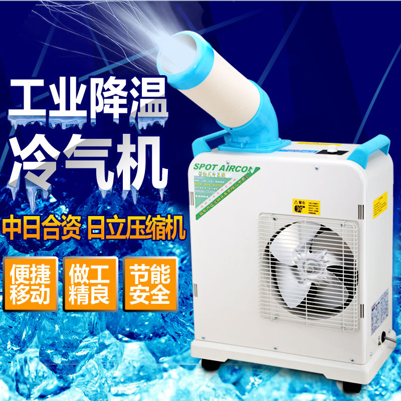 Summer and winter sac-18 industrial air conditioners mobile mobile air conditioning outdoor air conditioning chillers industrial jobs