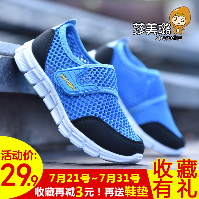 Summer breathable mesh shoes men's shoes children sneakers big boy small boy shoes spring and autumn autumn paragraph girls shoes mesh shoes