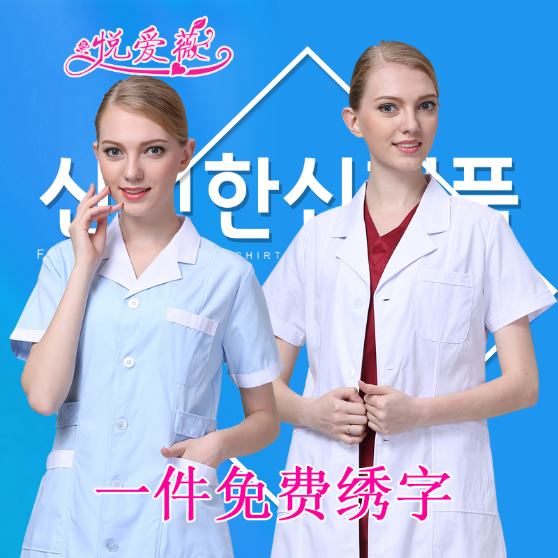 Summer short sleeve men and women doctors serving a white lab coat nurse lab coat medical school white pharmacies handwashing clothes korean version of the semi permanent