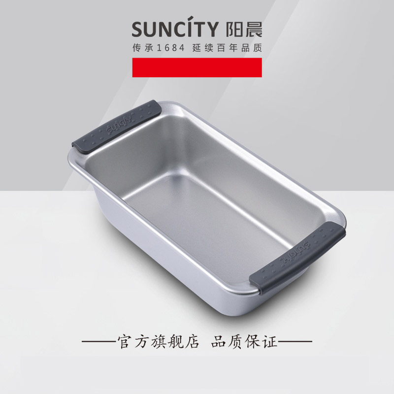 Sun city yang chen silicone handle rectangular plate of toast box disc household oven chiffon cake baking mold