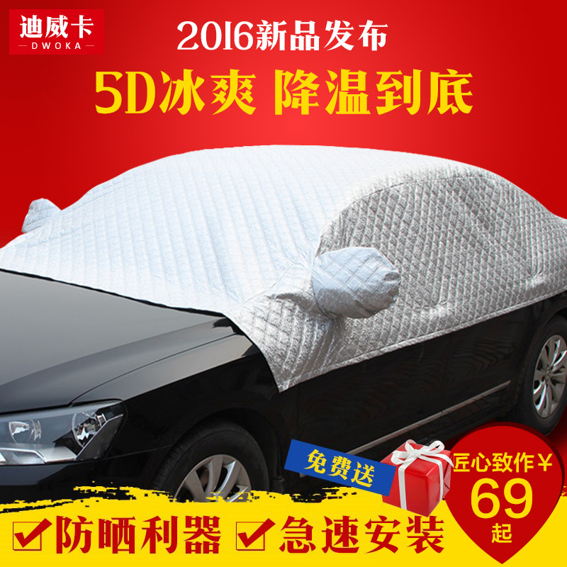 Sun shade sun insulation board dedicated mitsubishi wind disc jin hyun jin hyun galant pajero wing of god lancer club