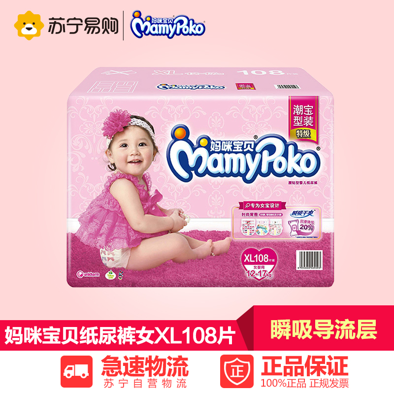 [Suning tesco] mommy baby diapers xl108 piece baby diapers baby diapers wet diaper baby diapers xl women