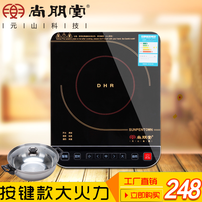 Sunpentown/sunpentown ys-ic2061fd (g) double ring cooker special home button to send stockpot