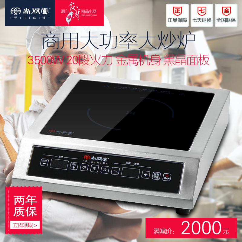 Sunpentown/sunpentown YS-IC35B07T high power commercial induction cooker stove cooker