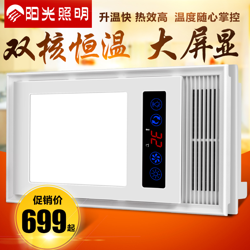 Sunshine lighting yuba warm wind integrated ceiling triple embedded toilet superconducting multifunction led lights