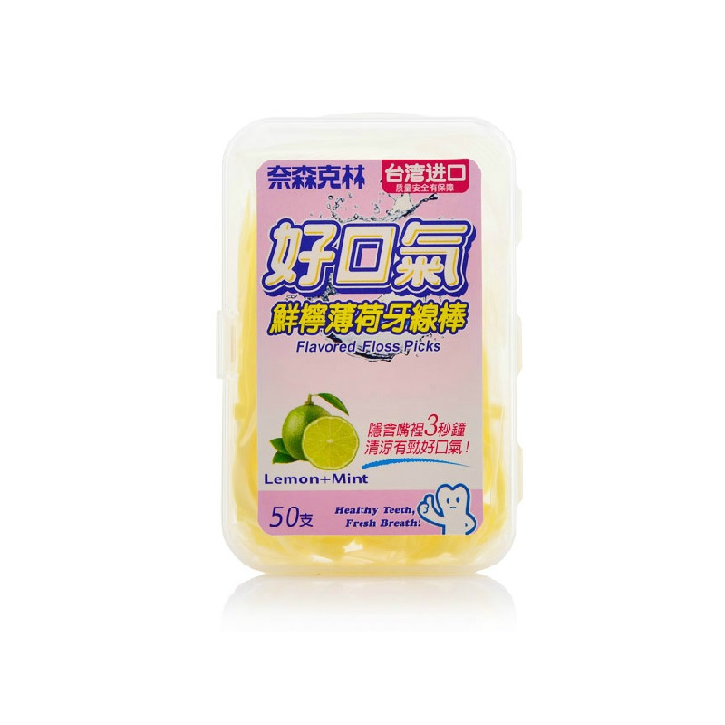 [Supermarket] lynx imported from taiwan naisenkelin floss pick good breath of fresh lemon mint dental floss stick 50 Into the