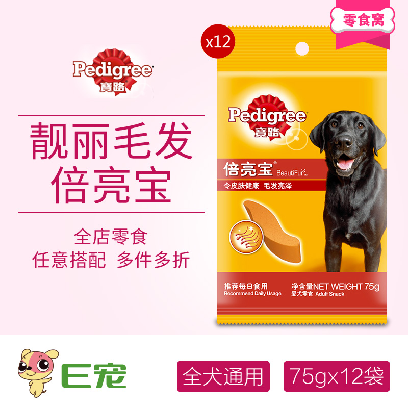 Supermarket snack pedigree pedigree dog treats pet beauty hair snack times brighter treasure 75g * 12 bags