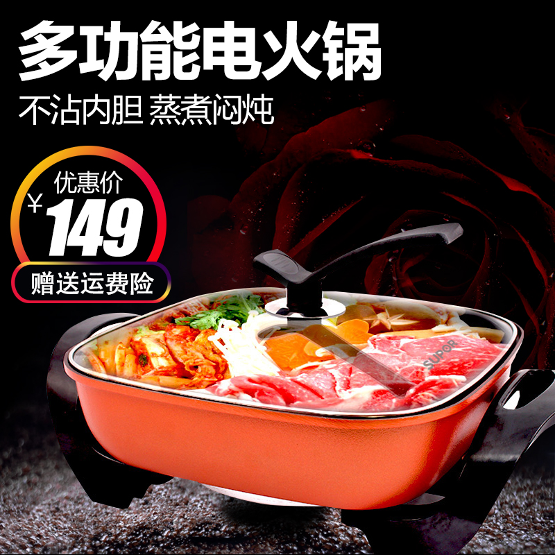 Supor cooker pot cooker korean electric pan cooker cookers electric multifunction household electric rice cooker pot cooker electric skillet frying pan
