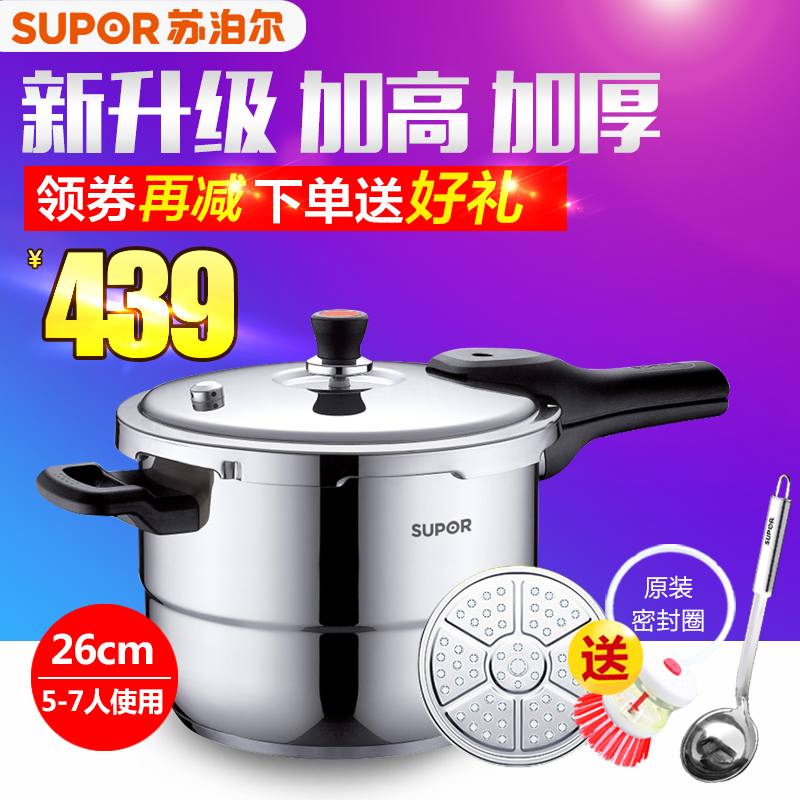 Supor cooker pressure cooker 26 cm 304 large capacity stainless steel pressure cooker pressure cooker gas stove cooker generic ys26e