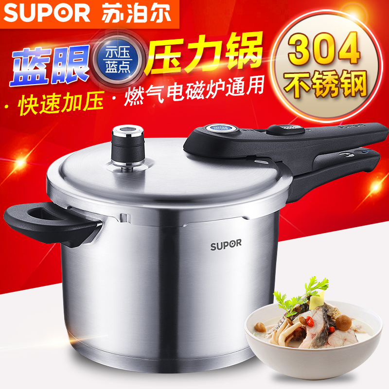 Supor cooker pressure cooker 304 stainless steel pressure cooker pressure cooker 24CM cooker generic blue fast pressure home YW24L1