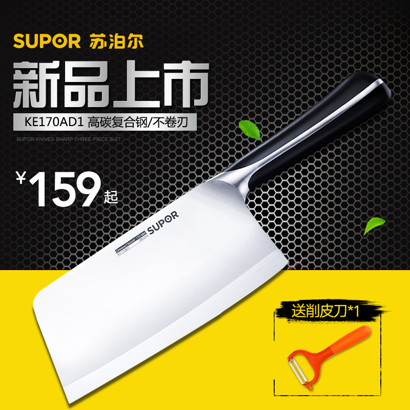 Supor new stainless steel kitchen knives household knives kitchen knife slicing knife meat knife kitchen knife KE170AD1