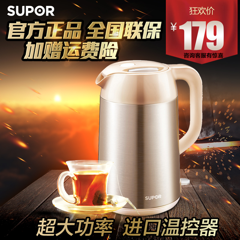 Supor/supor swf17e01a electric kettle stainless steel double insulation against hot kettle electric kettle specials