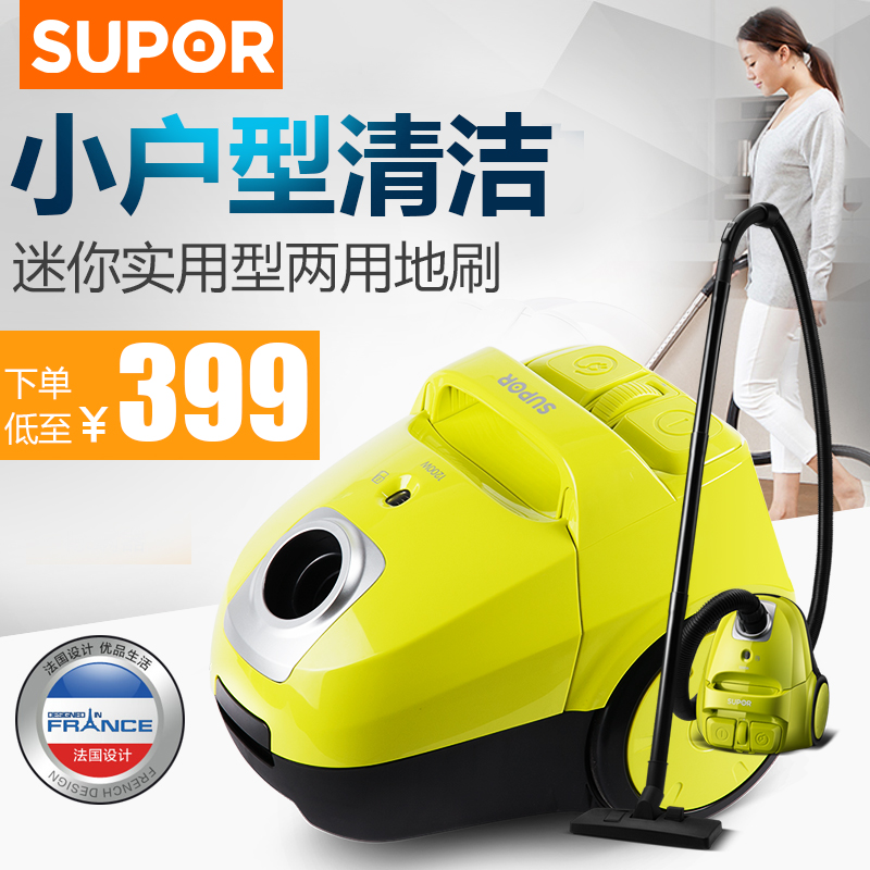 Supor/supor XCB15B01B-12 triple filtration strong suction vacuum cleaner horizontal household
